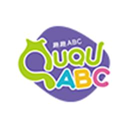 趣趣ABC