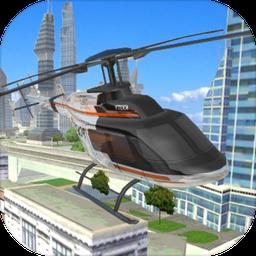 警用直升机模拟