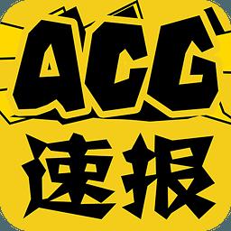 ACG速报