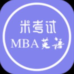 MBA英语