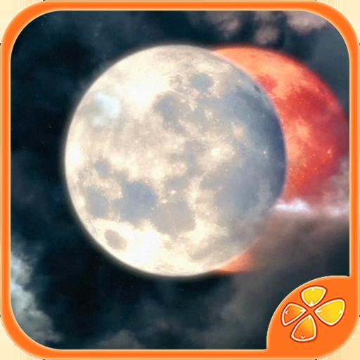 青之月、赤之月