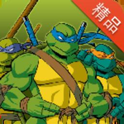 忍者神龟2