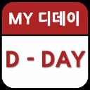 我的D-DAY