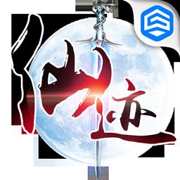 仙迹(2016仙侠巨作)