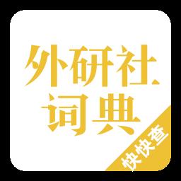学生词典2016