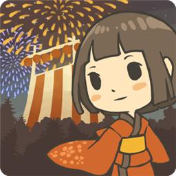 昭和夏日祭物语 汉化版