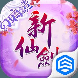 新仙剑奇侠传(幻璃镜联动)