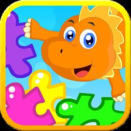 恐龙儿童益智游戏