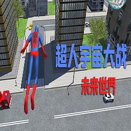 超人宇宙大战:未来世界