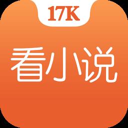 17K小说-免费电子书