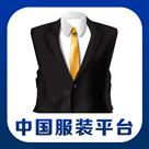 中国服装平台