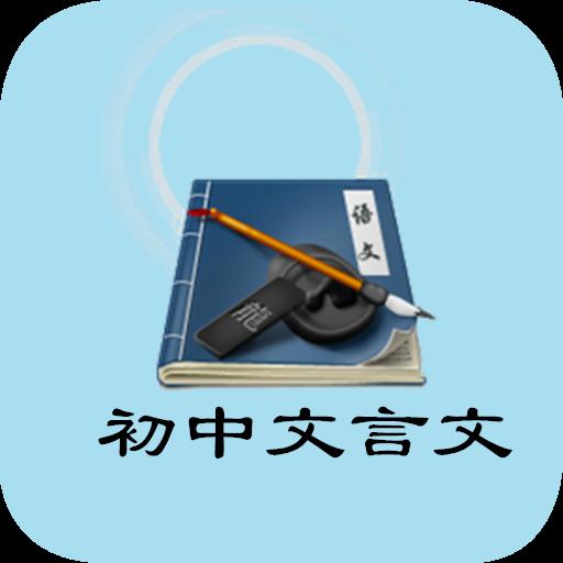 中考文言文翻译