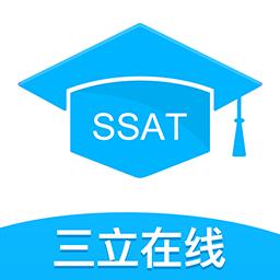 三立SSAT考试