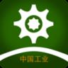 中国工业平台