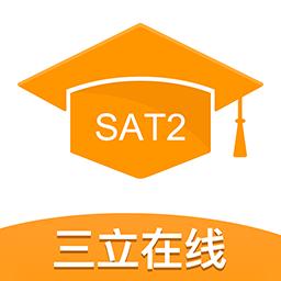 三立SAT2考试