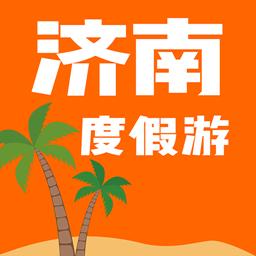 济南度假游