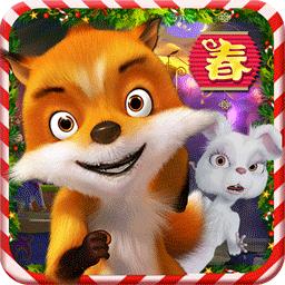 小狐狸发明记之叮咚快跑
