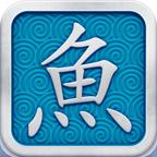 汉英字典Pleco
