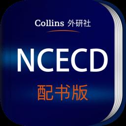 NCECD随书版
