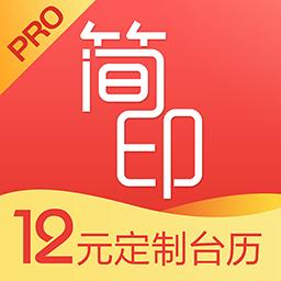 简印Pro