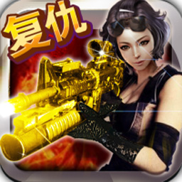 CF全民狙击:复仇女神