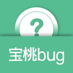 宝桃bug