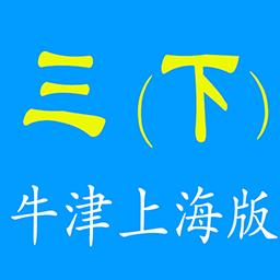 牛津上海版三_下