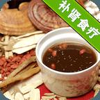 补肾食疗偏方-中医药膳
