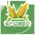 农产品博览会