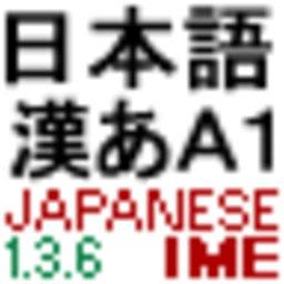 日语输入法