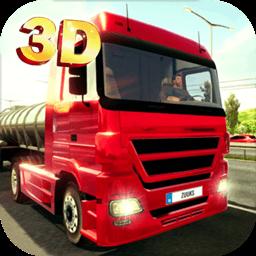 3D卡车模拟