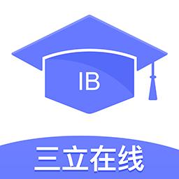 三立IB考试