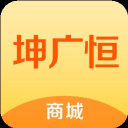 坤广恒商城