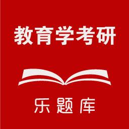 教育学考研