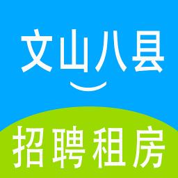 文山八县招聘租房