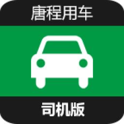 唐程用车司机版