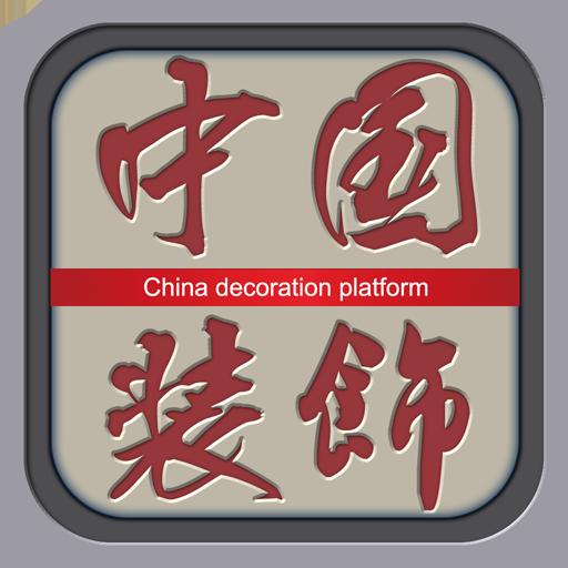 中国装饰平台