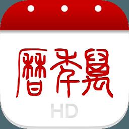 万年历HD