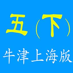 牛津上海版五_下