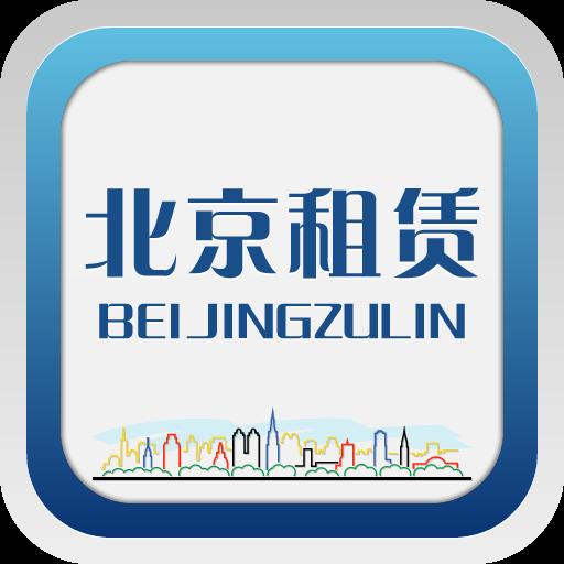 北京租赁平台