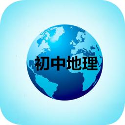 中考地理知识宝典