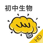 初中生物HD@酷学习