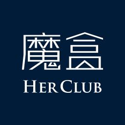 HerClub魔盒