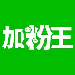微信加粉王