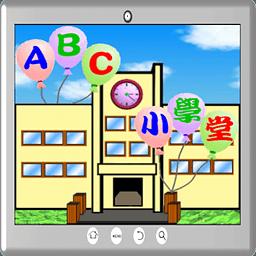 ABC英文本母小学堂
