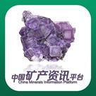 中国矿产资讯平台
