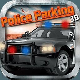 警察3D停车场