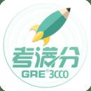 GRE3000词