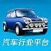 中国汽车行业平台