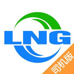 LNG司机版